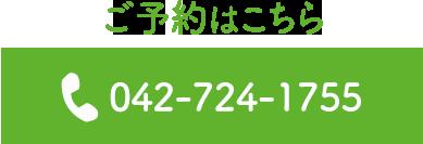 ご予約は、042-724-1755